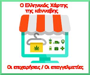 Ο Χάρτης της κάνναβης, όλα τα καταστήματα της Ελλάδας